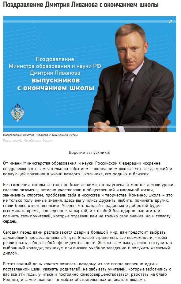 Поздравления министра образования рф 26
